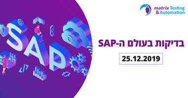 SAP-בדיקות בעולם ה